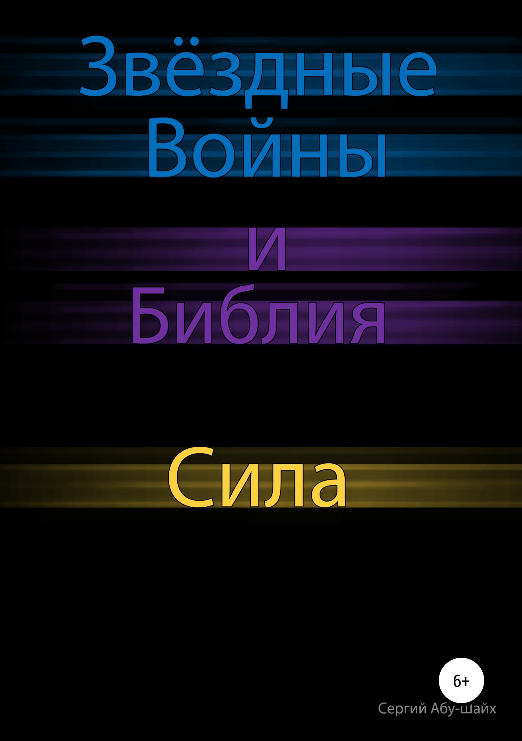 Сергий Сергиев Абу-Шайх Звёздные Войны и Библия: Сила