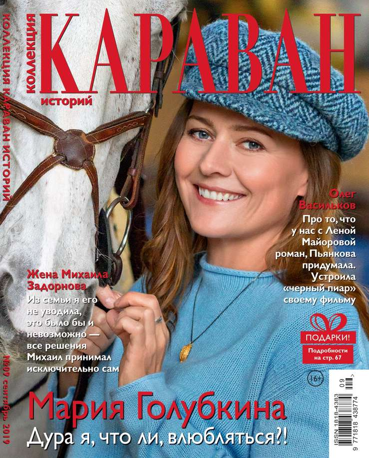 Редакция журнала Караван Историй. Коллекция 09-2019