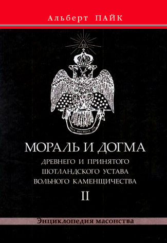 Альберт Пайк Мораль и Догма Древнего и Принятого Шотландского Устава Вольного Каменщичества. Том 2