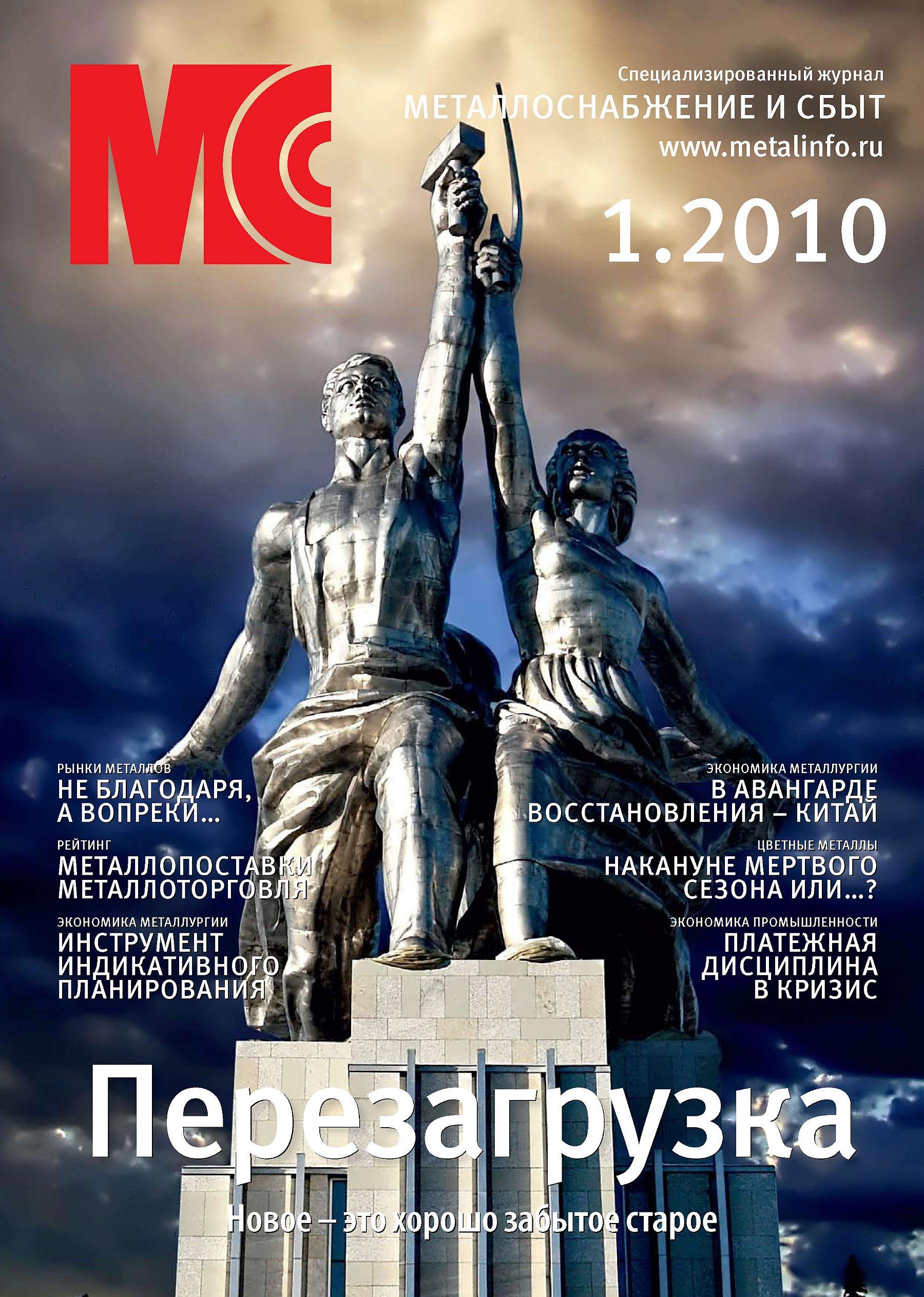 Отсутствует Металлоснабжение и сбыт №1/2010 отсутствует металлоснабжение и сбыт 3 2010