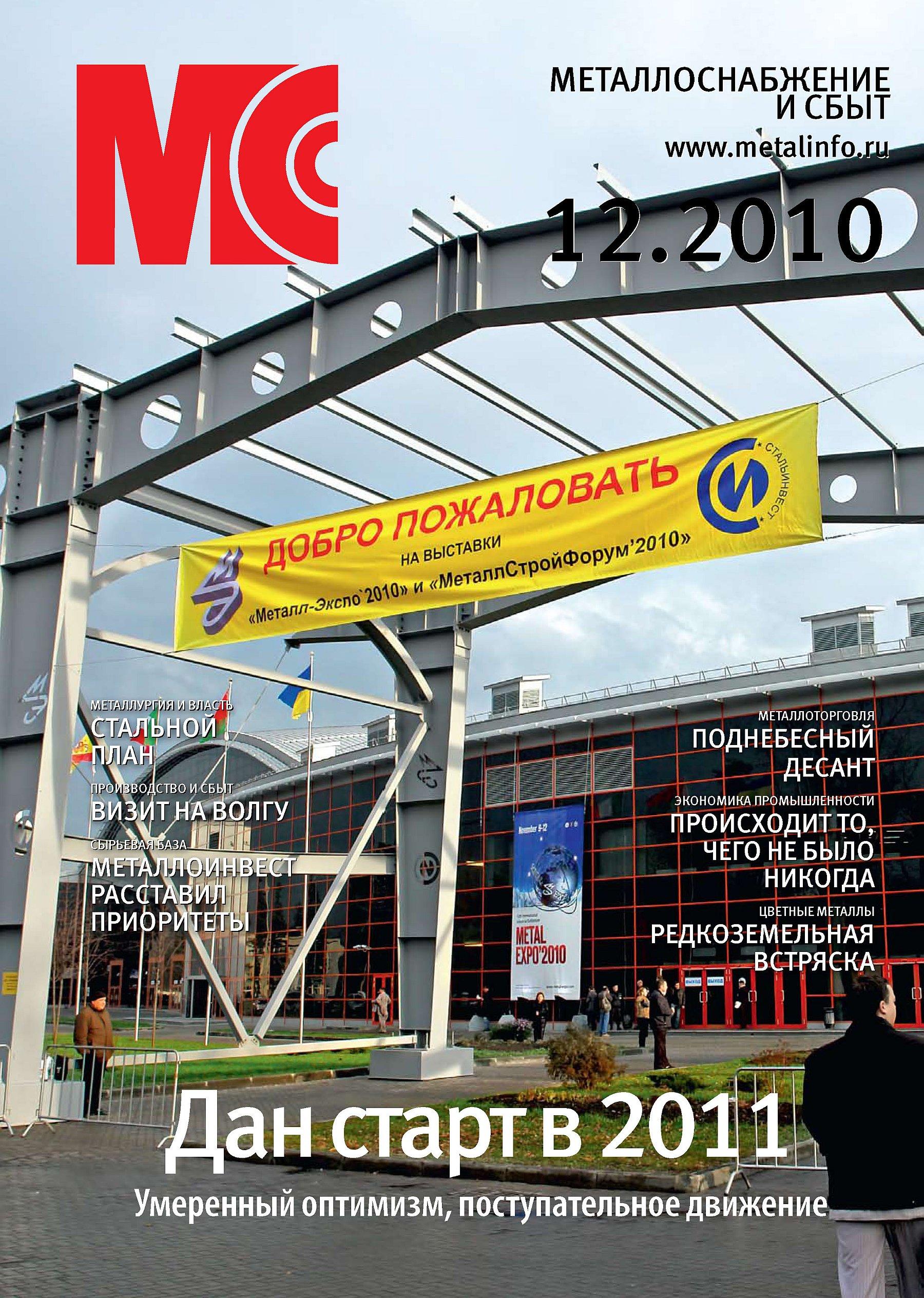 Отсутствует Металлоснабжение и сбыт №12/2010
