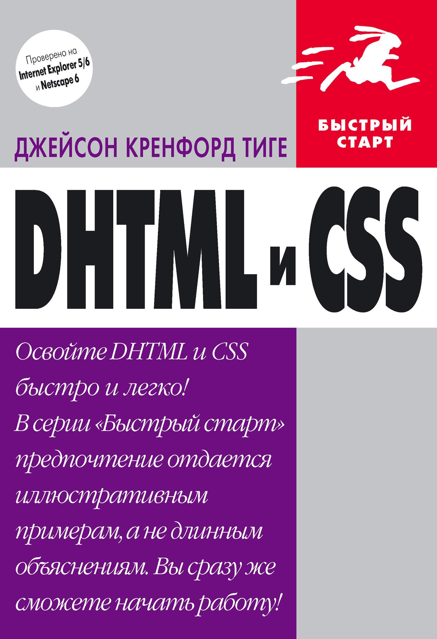 Джейсон Кренфорд Тиге DHTML и CSS программирование для детей учимся создавать сайты приложения и игры html css и javascript