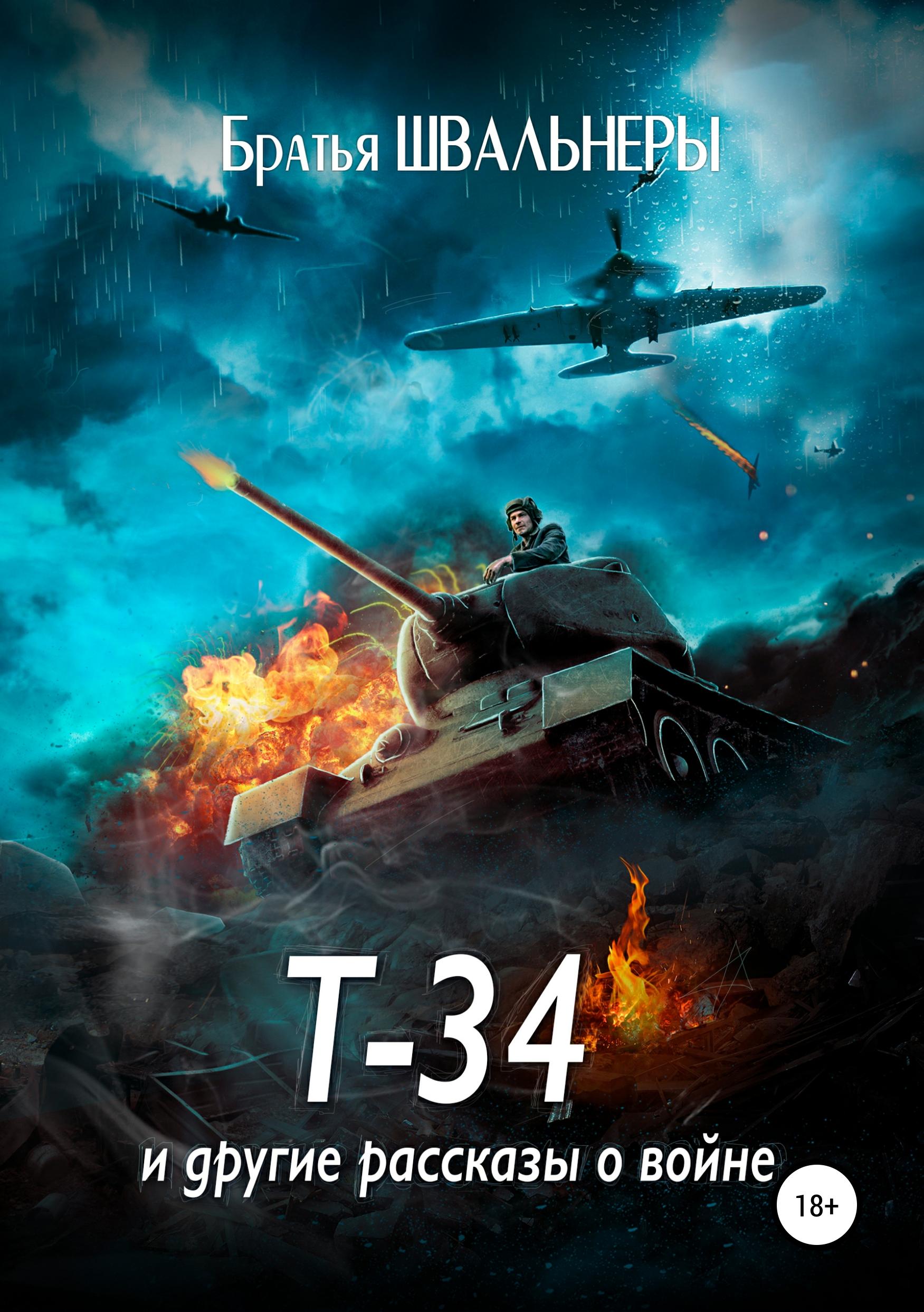Братья Швальнеры Т-34 и другие рассказы о войне