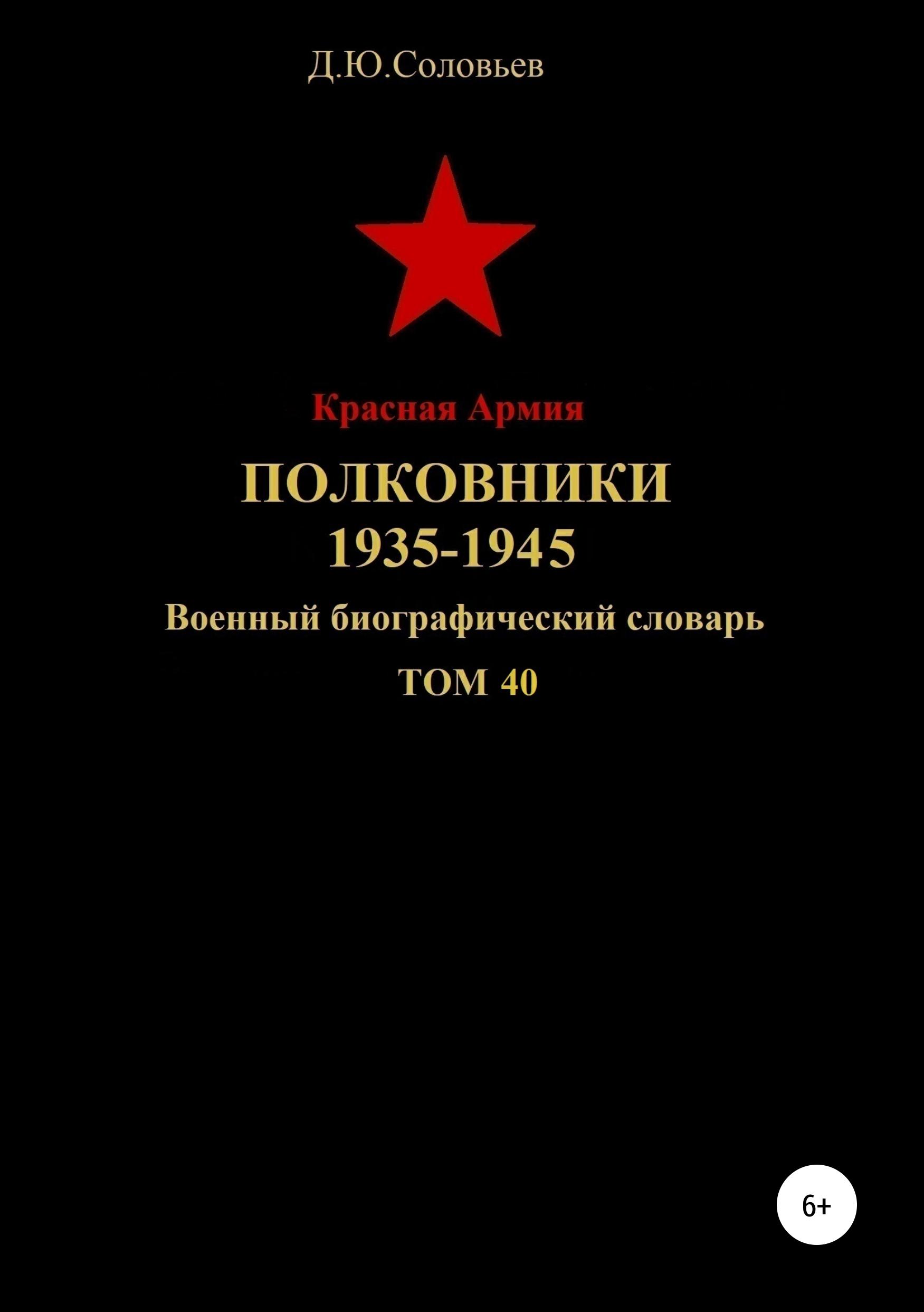 Денис Юрьевич Соловьев Красная Армия. Полковники 1935-1945. Том 40