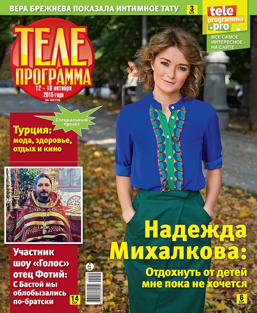 Редакция журнала Телепрограмма 40