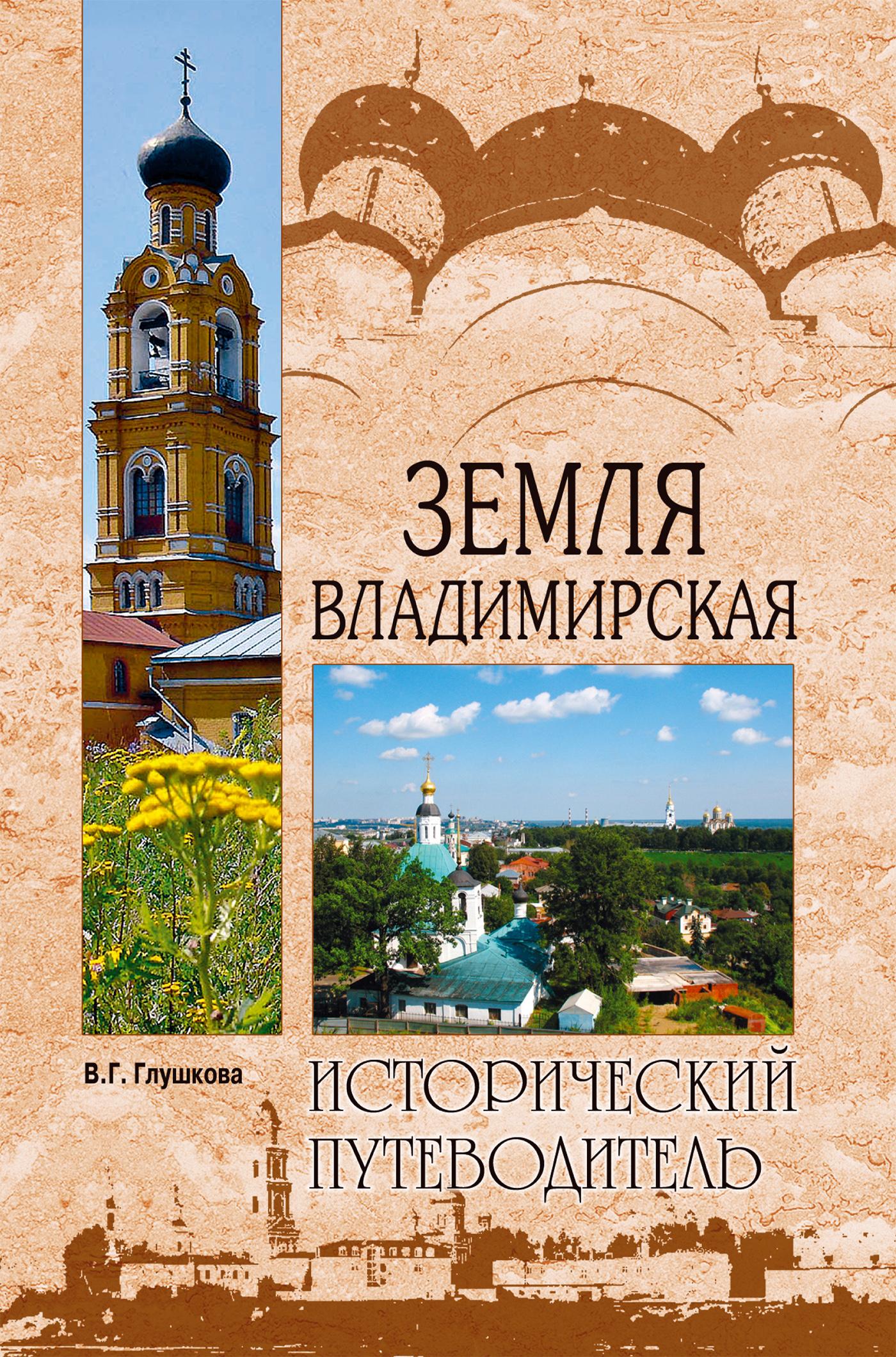 В. Г. Глушкова Земля Владимирская