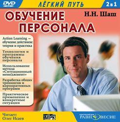 Наталья Шаш Обучение персонала shure mx150b o tqg