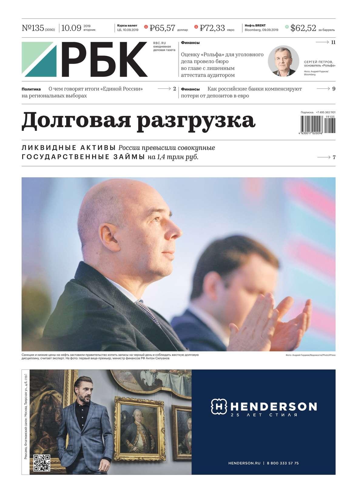 Ежедневная Деловая Газета Рбк 135-2019