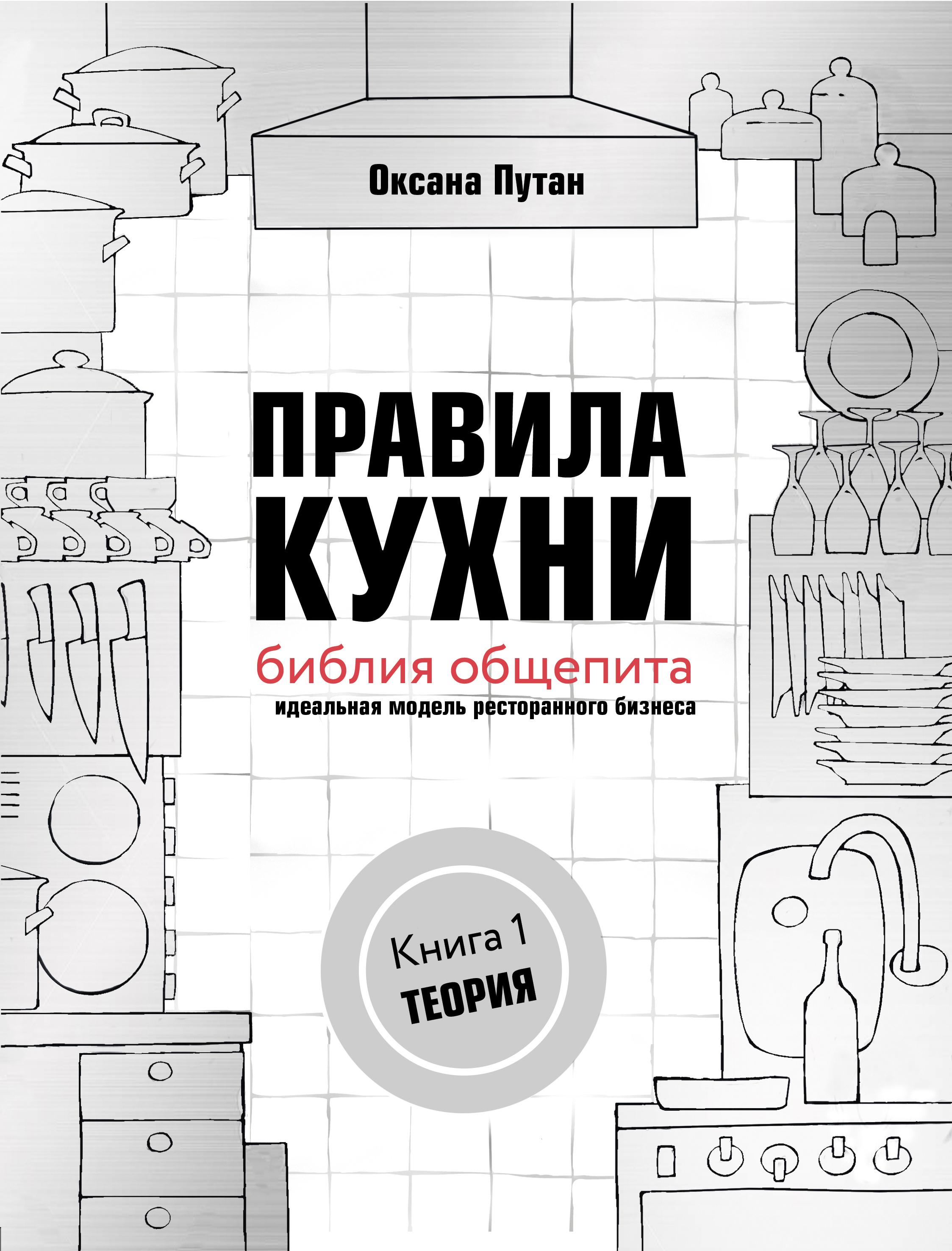 Оксана Путан Правила кухни: библия общепита. Идеальная модель ресторанного бизнеса. Книга 1: Теория оксана путан кулинарная книга моей бабушки блокнот для записей