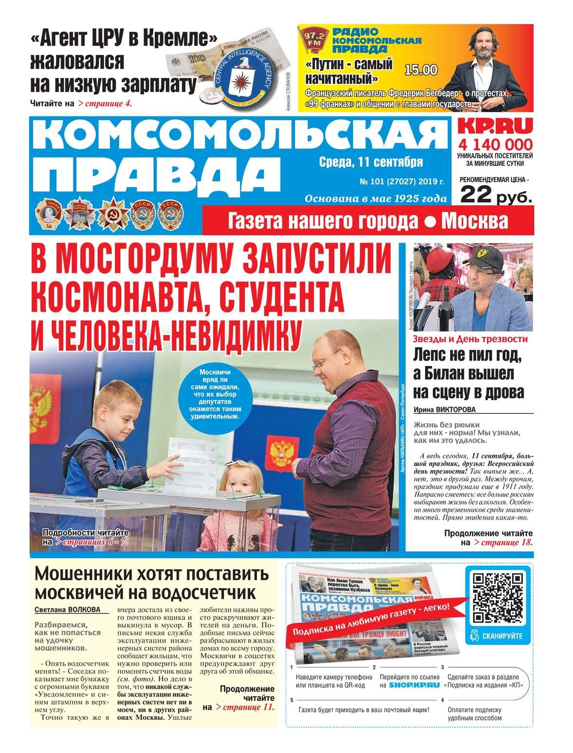 Комсомольская Правда. Москва 101-2019