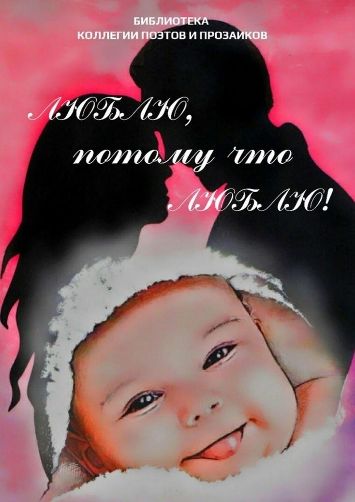 Люблю, потому что люблю! фото