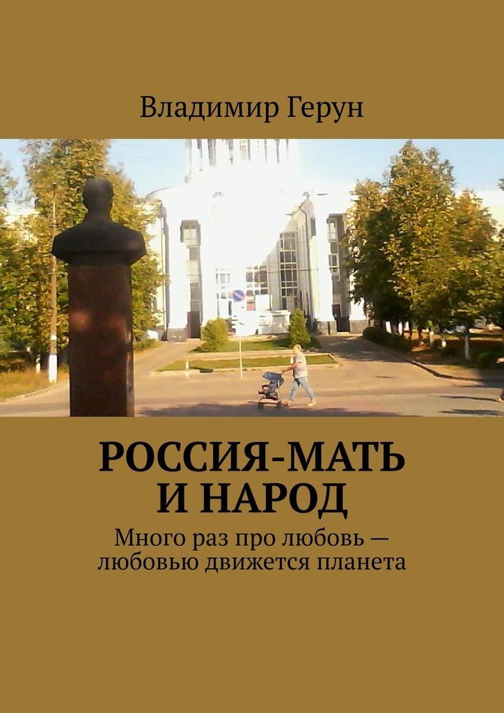 Россия-мать инарод. Много раз про любовь– любовью движется планета