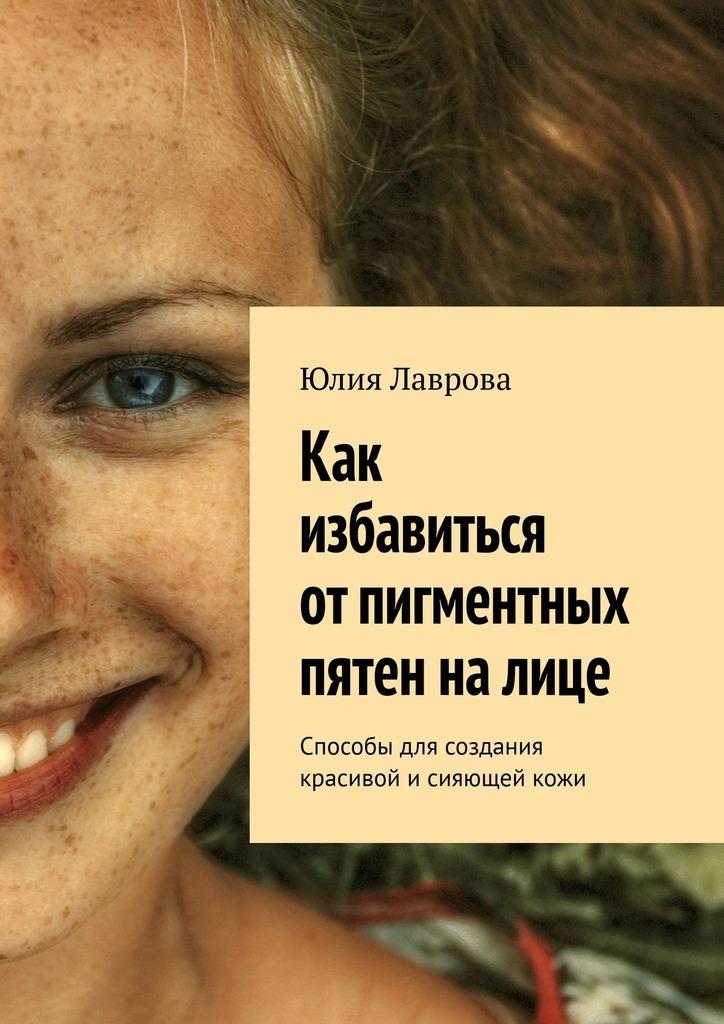 Юлия Лаврова Как избавиться отпигментных пятен налице. Способы для создания красивой и сияющей кожи мед от шелушения кожи на лице