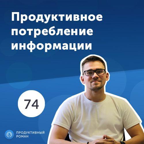 купить Роман Рыбальченко 74. Продуктивное потребление информации дешево