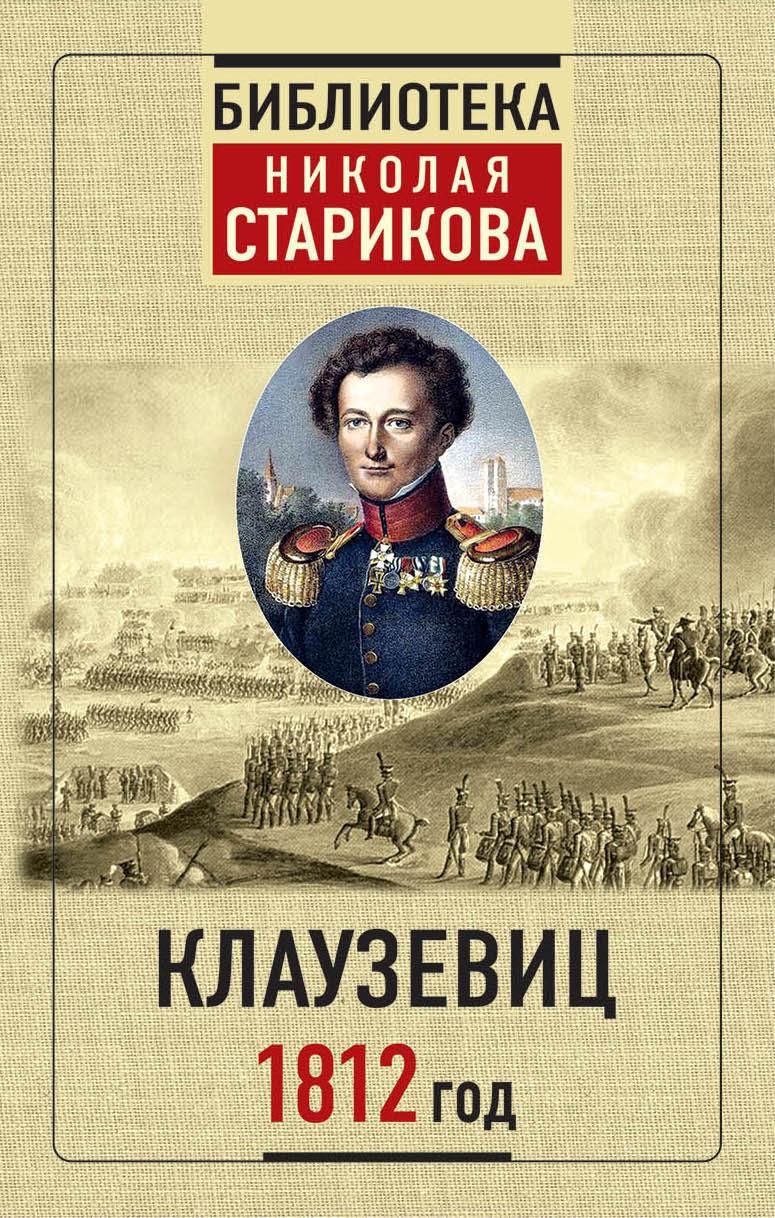 Карл фон Клаузевиц 1812 год карл фон клаузевиц 1812 год