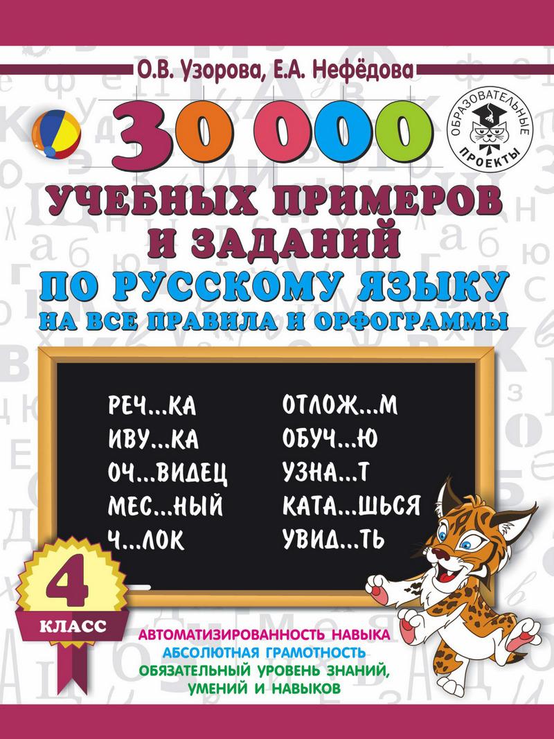 О. В. Узорова 30000 учебныx примеров и заданий по русскому языку на все правила и орфограммы. 4 класс