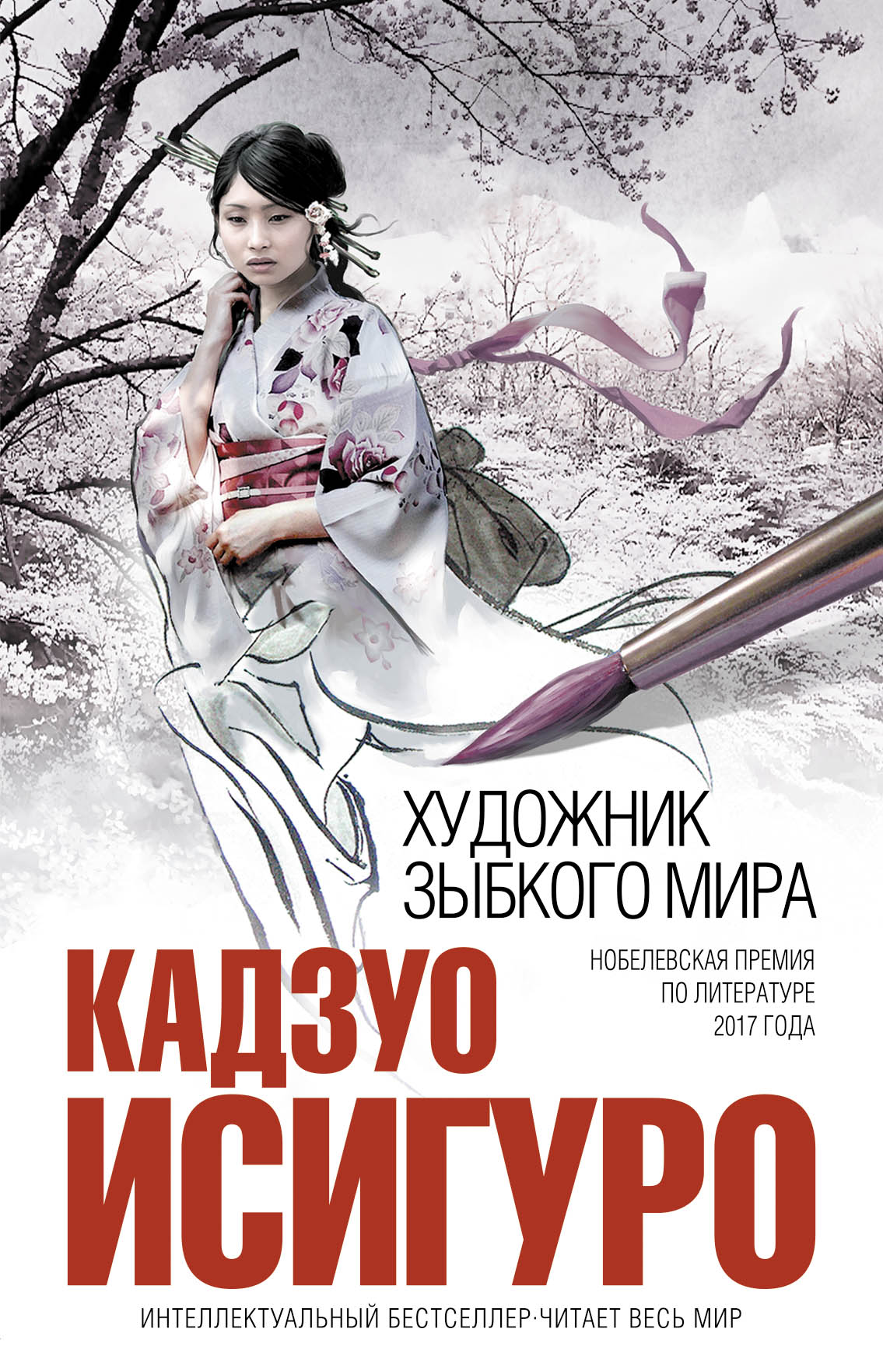 Кадзуо Исигуро. Художник зыбкого мира