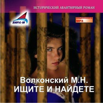 Михаил Волконский Ищите и найдете цена 2017