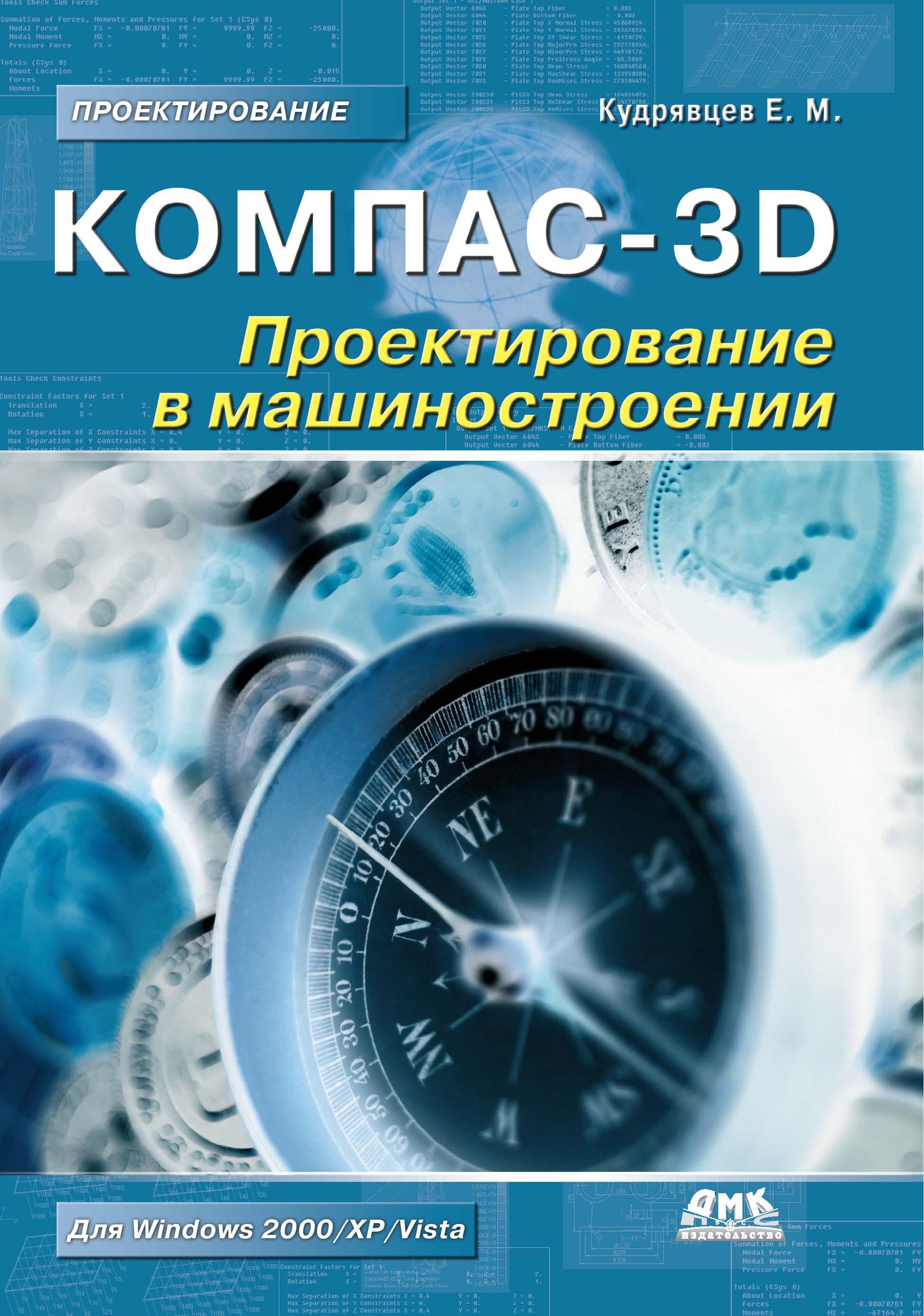 Е. М. Кудрявцев КОМПАС-3D. Проектирование в машиностроении