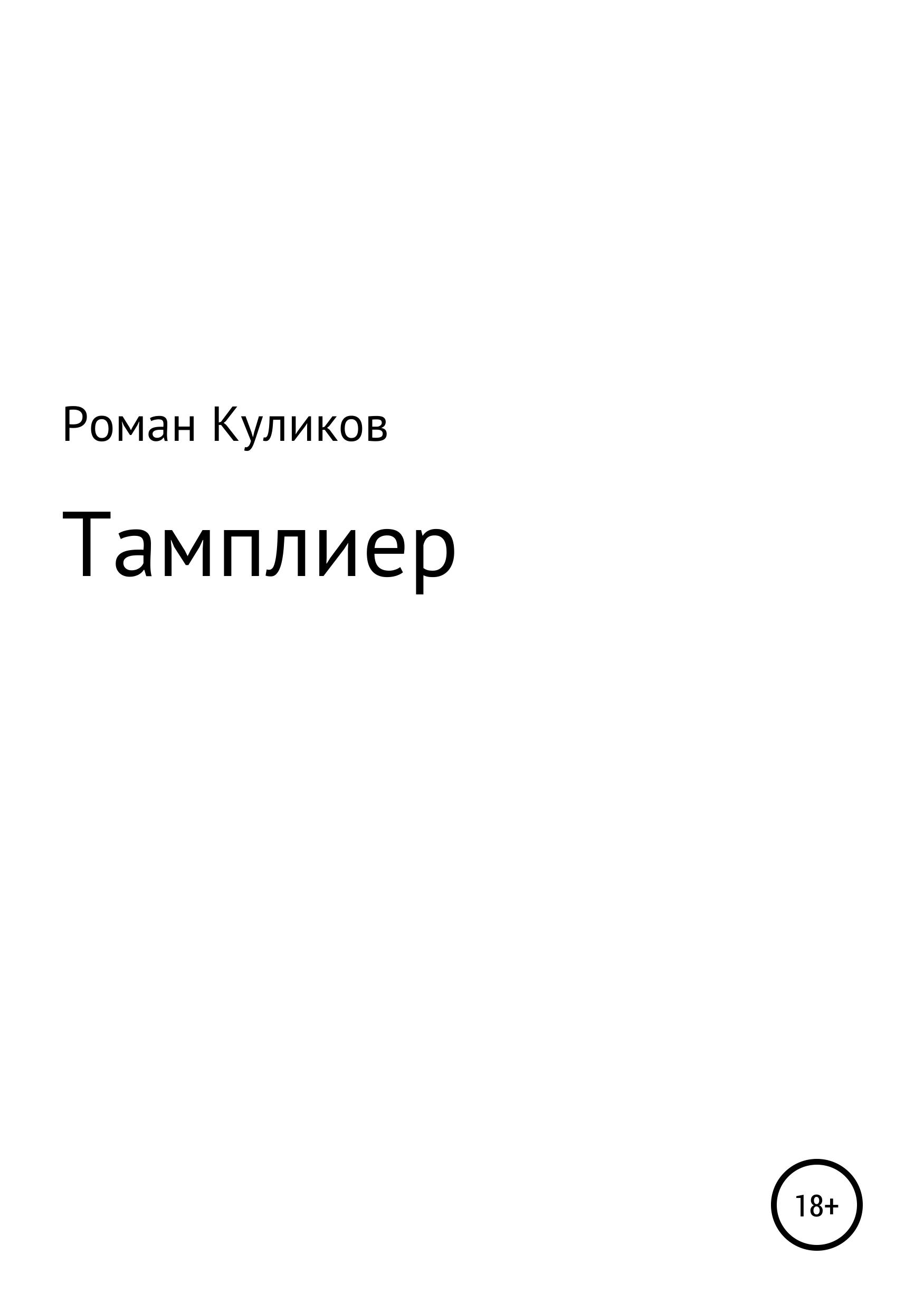 Роман Александрович Куликов Тамплиер