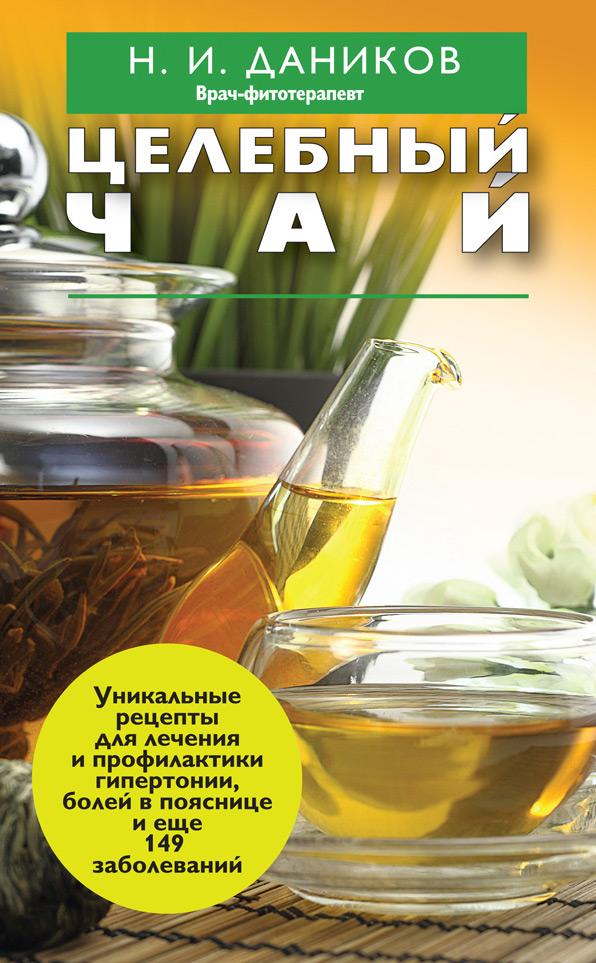 Николай Даников Целебный чай николай даников целебный лук isbn 978 5 699 98126 7