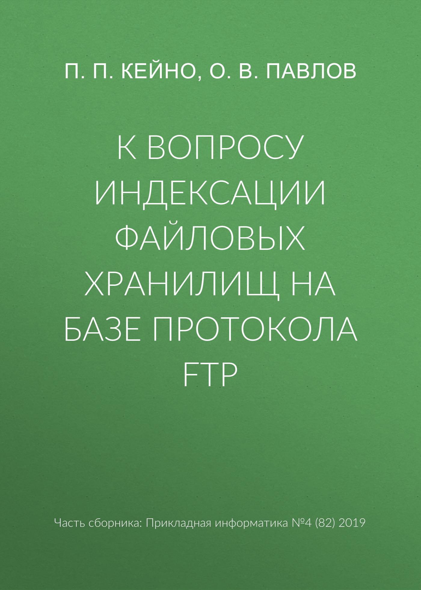 П. П. Кейно К вопросу индексации файловых хранилищ на базе протокола FTP