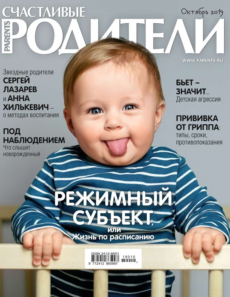 Редакция журнала Счастливые Родители Счастливые Родители 10-2019 редакция журнала forbes woman forbes woman 02 2017