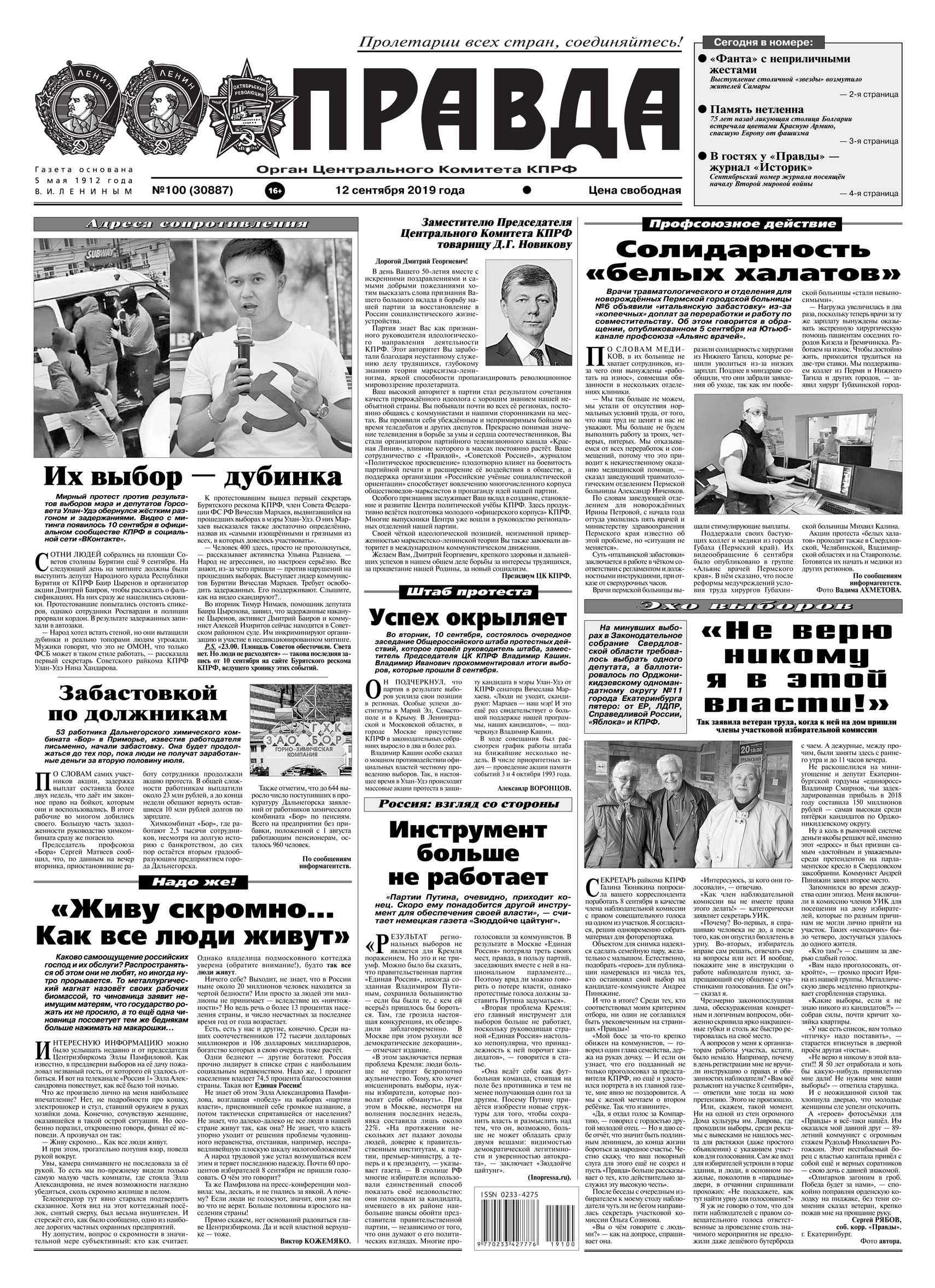 Правда 100-2019