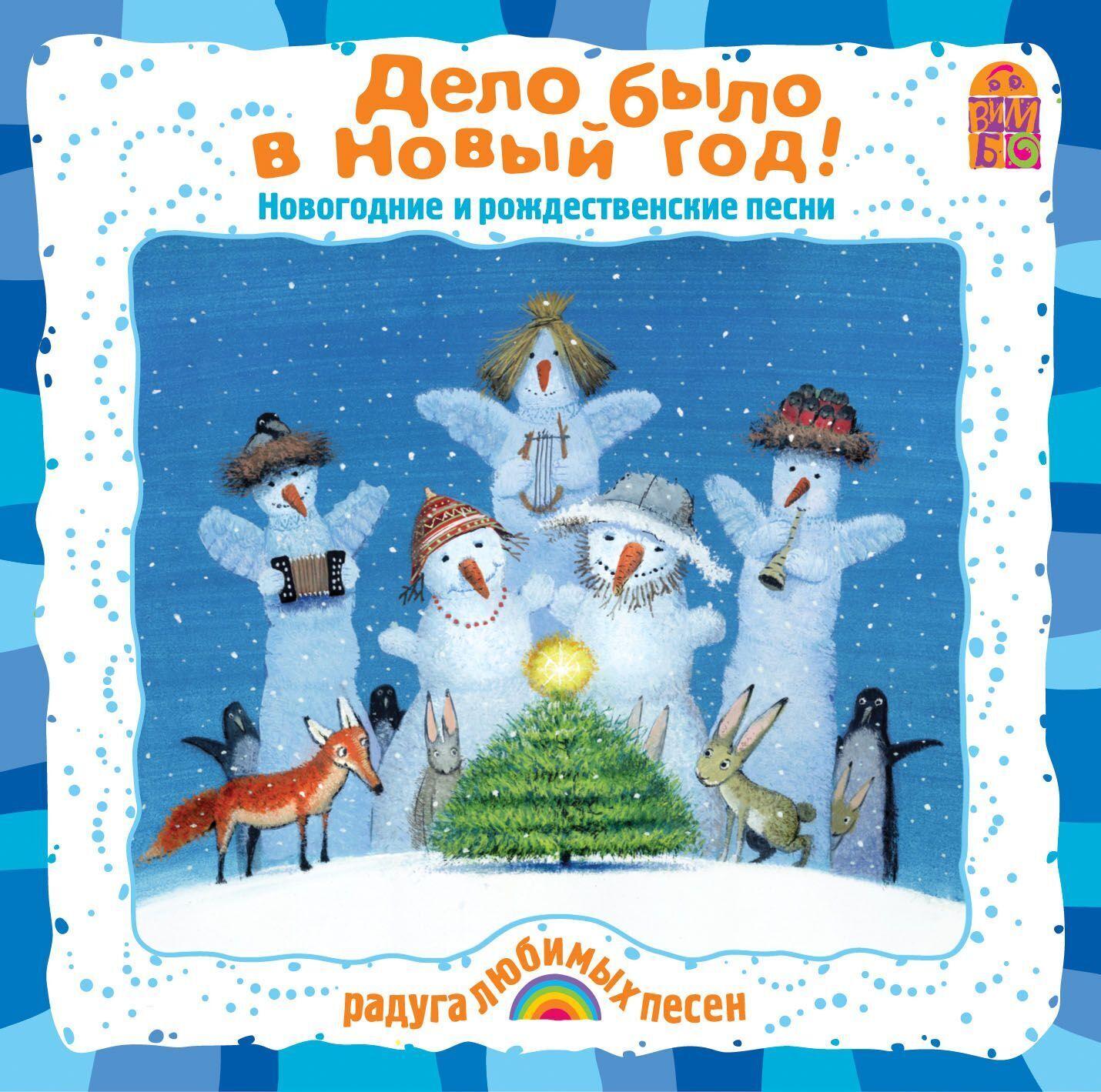 Андрей Усачев Дело было в Новый Год!