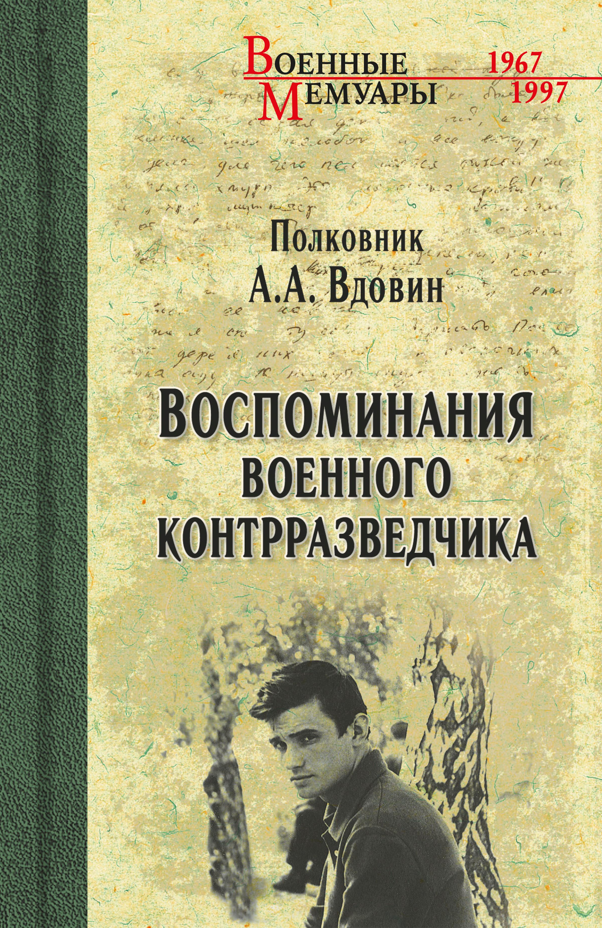 Александр Вдовин Воспоминания военного контрразведчика