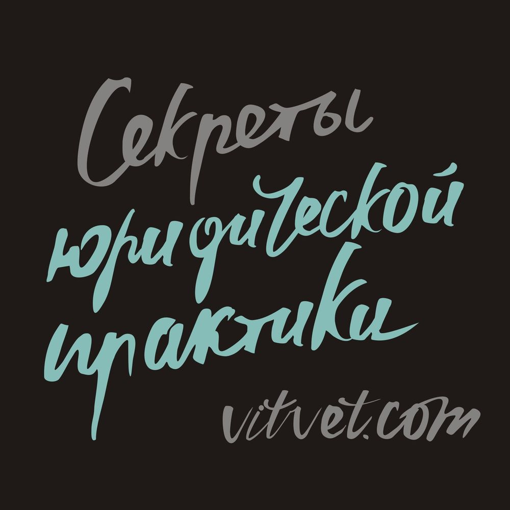 Яна Польская Корпоративная вуаль (часть 1) яна польская как правильно купить франшизу часть 2