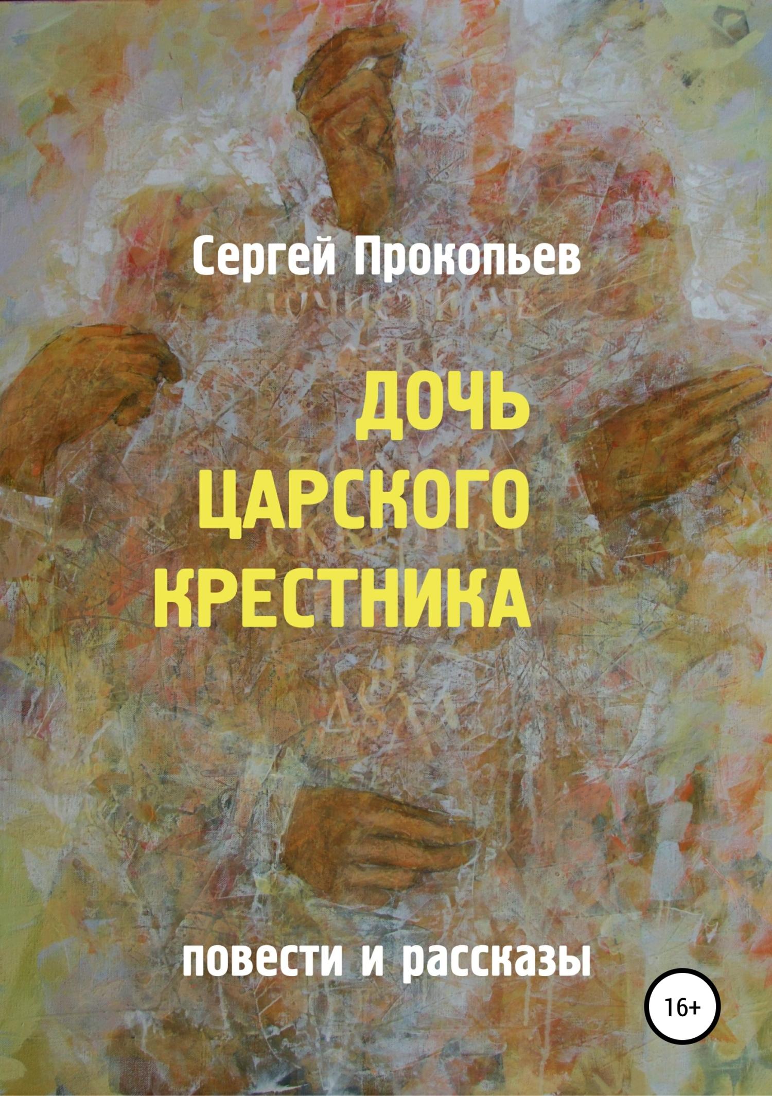 Сергей Николаевич Прокопьев Дочь царского крестника цена 2017