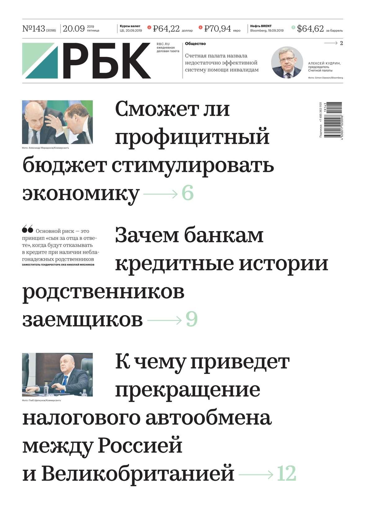 Ежедневная Деловая Газета Рбк 143-2019