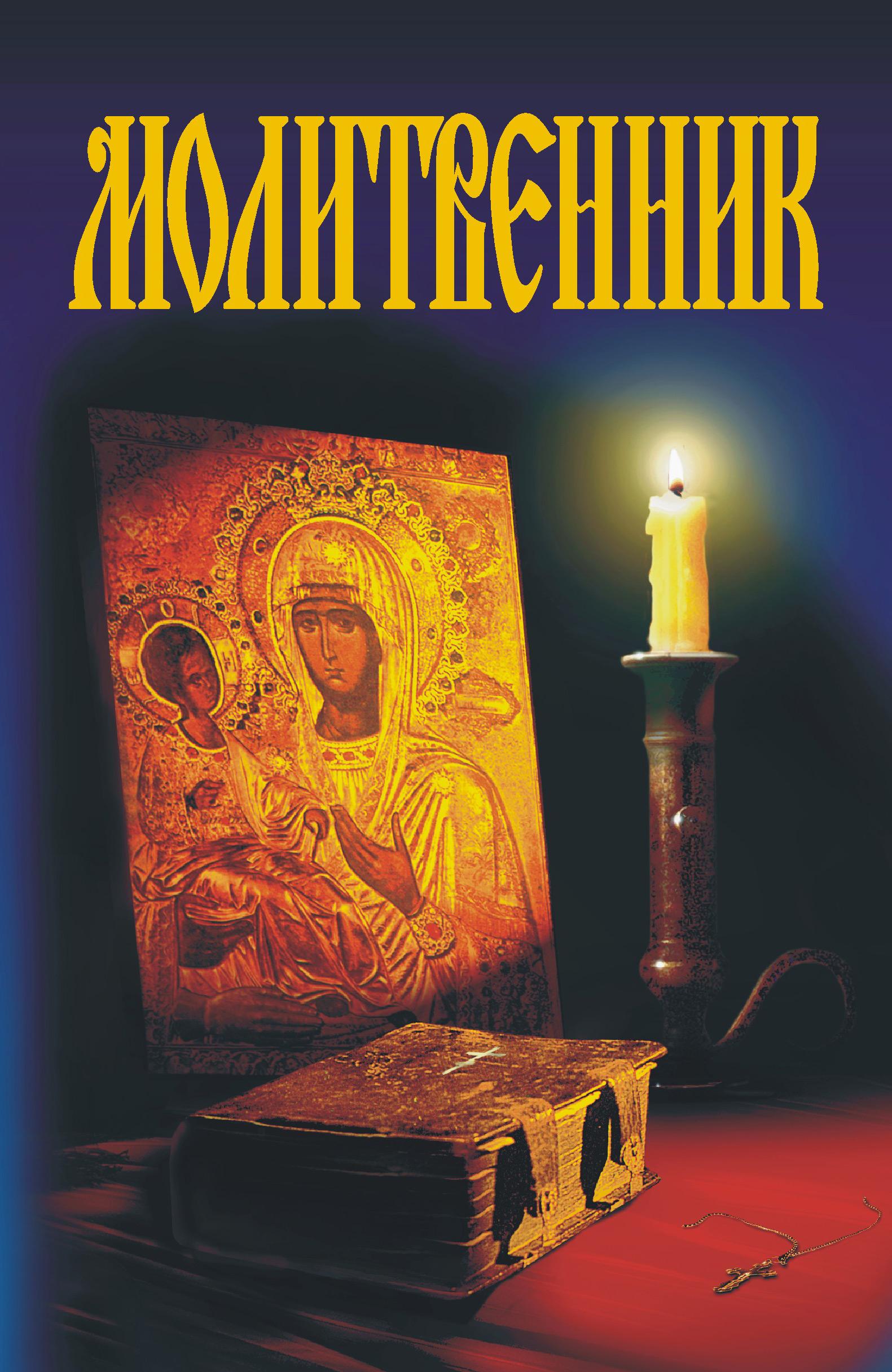 Отсутствует Молитвенник халлесби о молитва