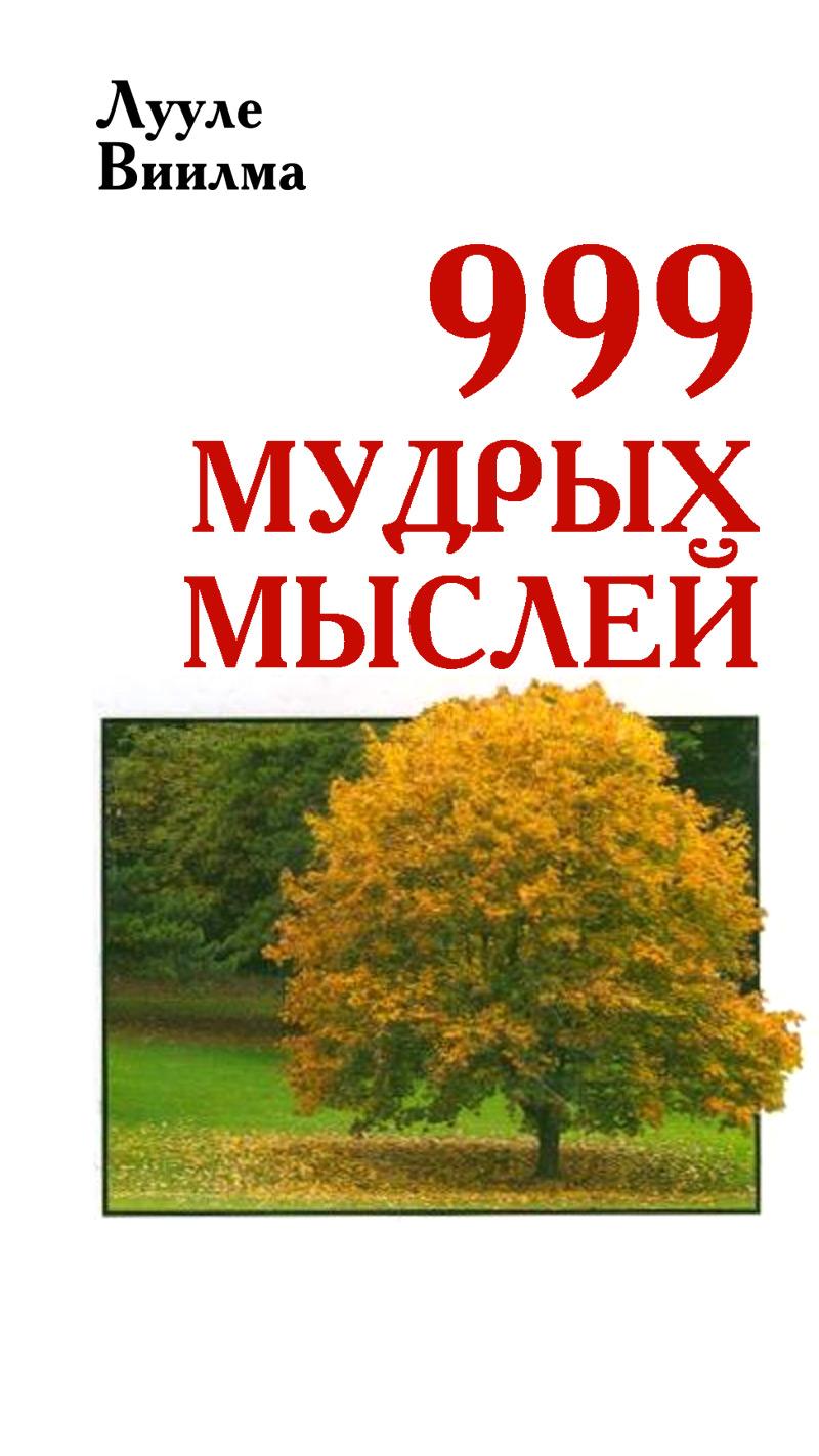 Лууле Виилма 999 мудрых мыслей резько и в мудрые мысли высказывания знаменитых мужчин
