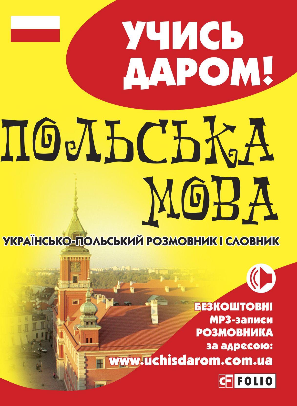 Польська мова. Українсько-польський розмовник і словник