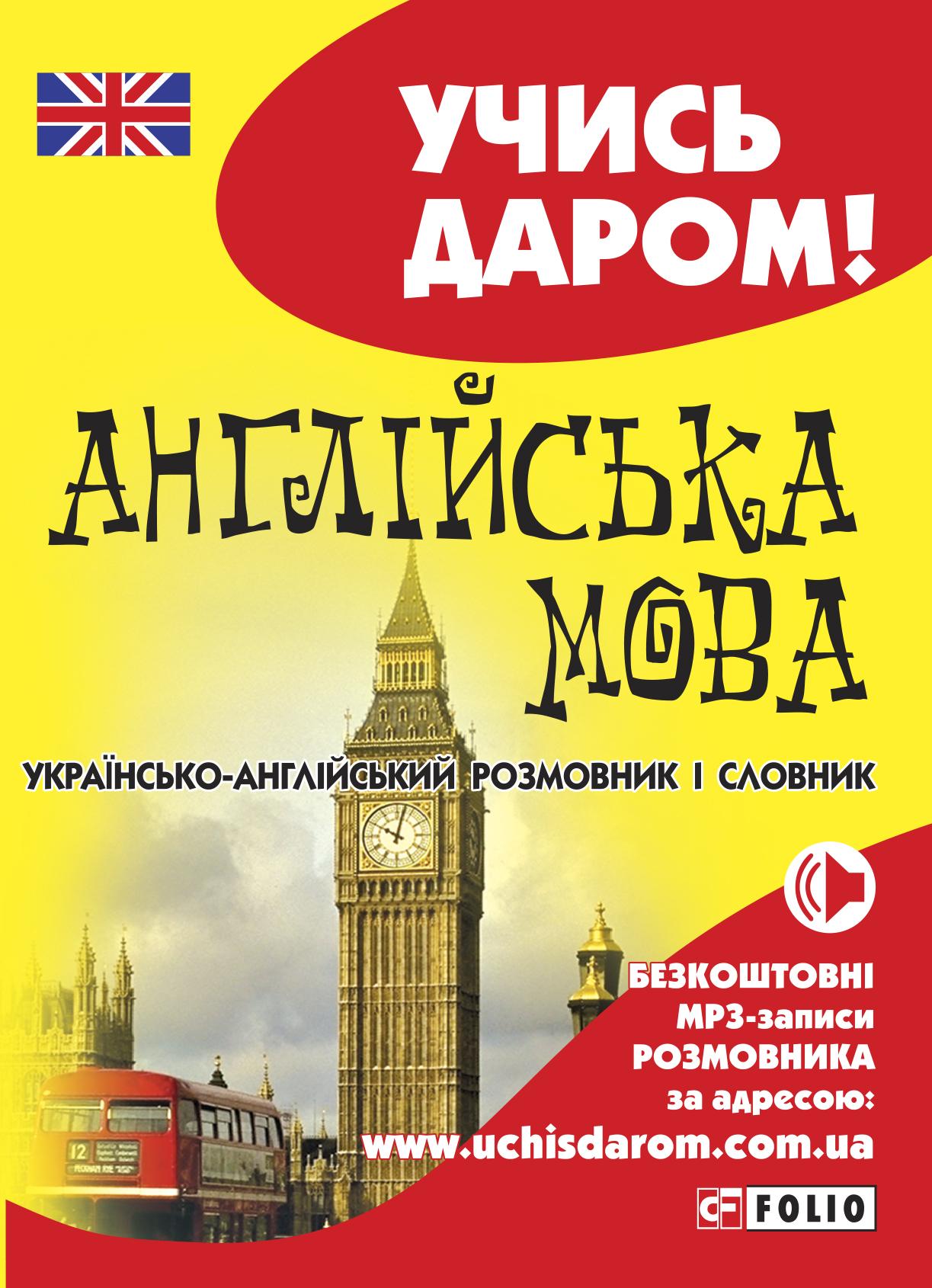 Англійська мова. Українсько-англійський розмовник і словник