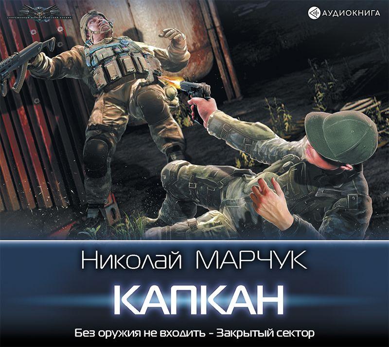 Николай Марчук Закрытый сектор. Капкан марчук н капкан