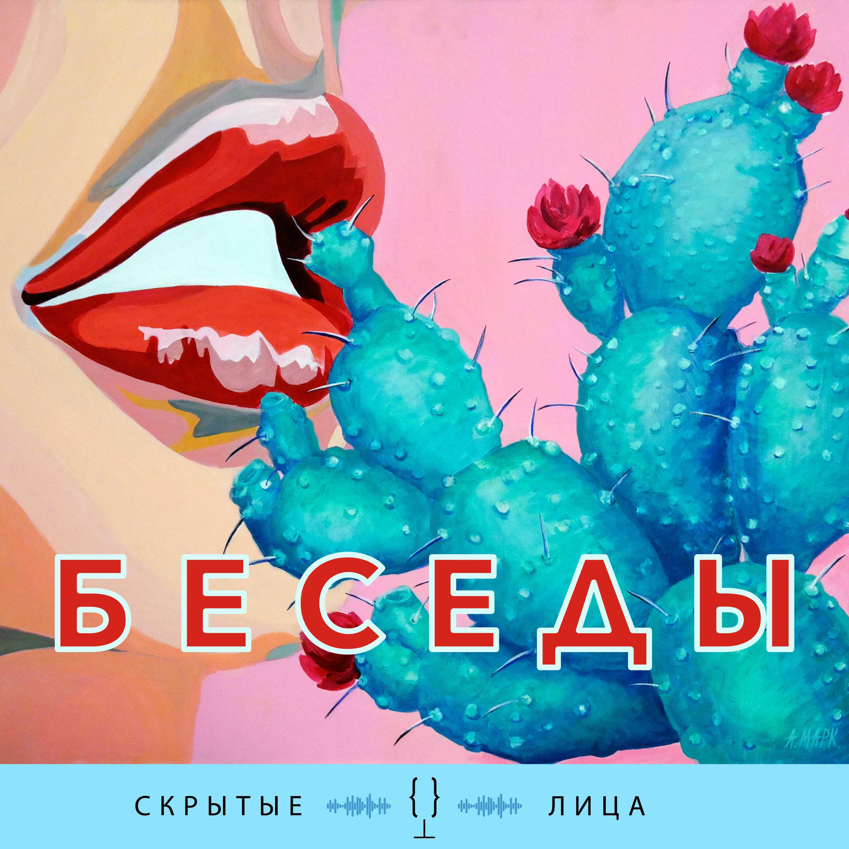 Мария Павлович Ресторанный бизнес (Ирина Ходзинская)