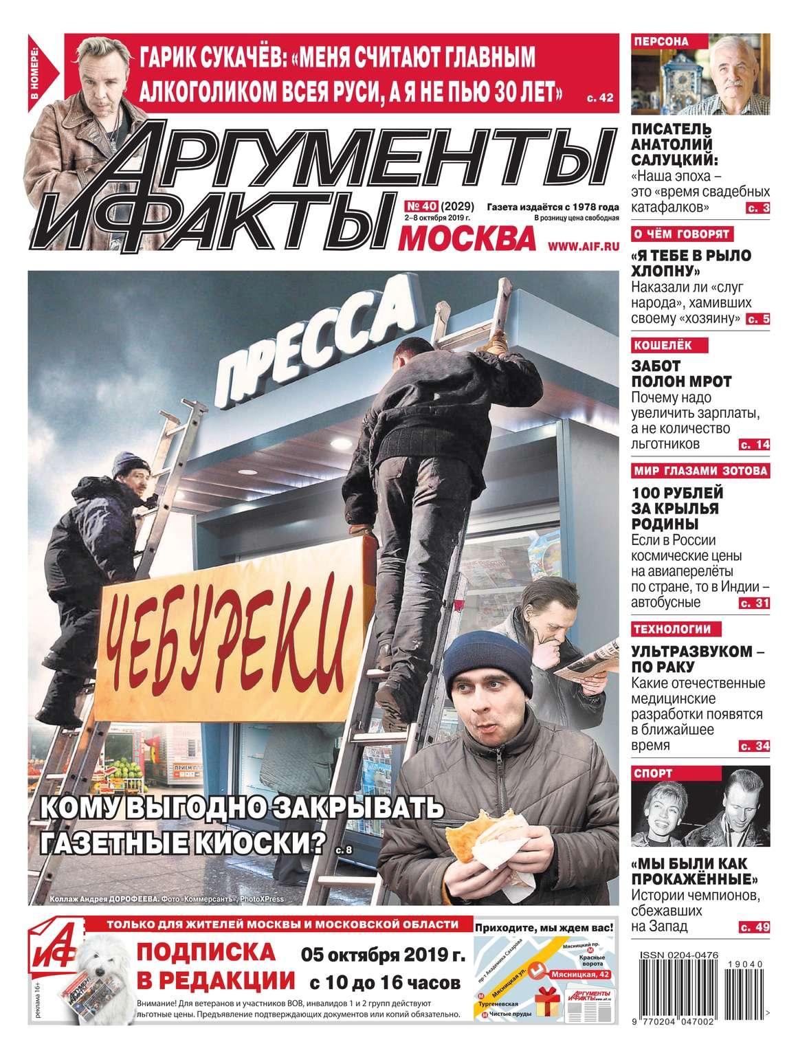 Аргументы и Факты Москва 40-2019