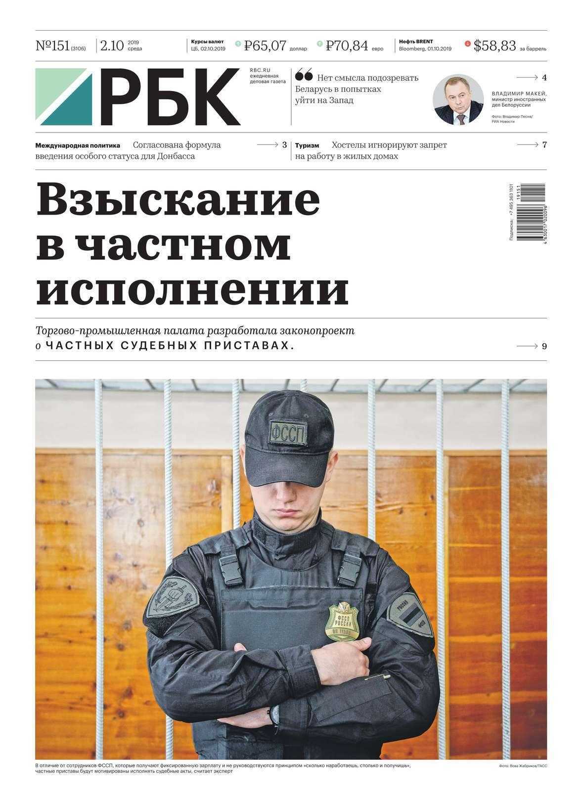 Ежедневная Деловая Газета Рбк 151-2019