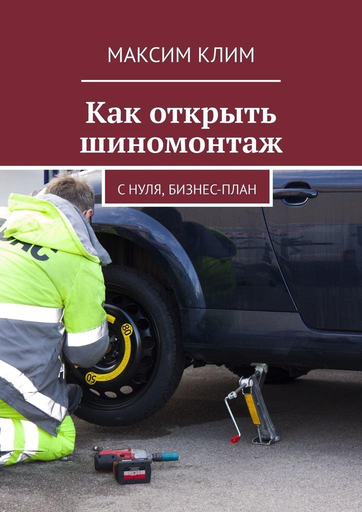 Максим Клим Как открыть шиномонтаж. С нуля, бизнес-план тарифный план