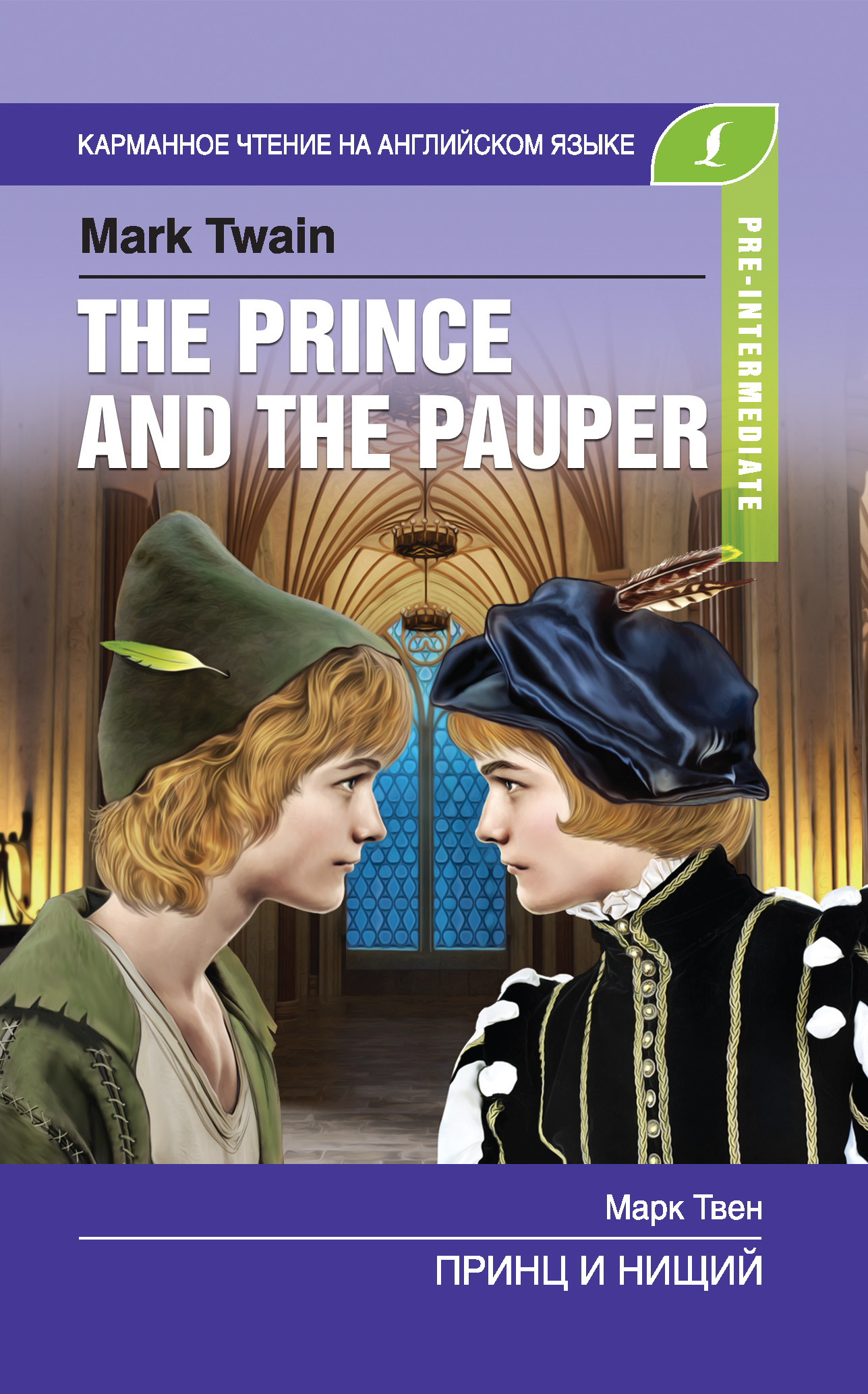 prints i nishchiy the prince and the pauper