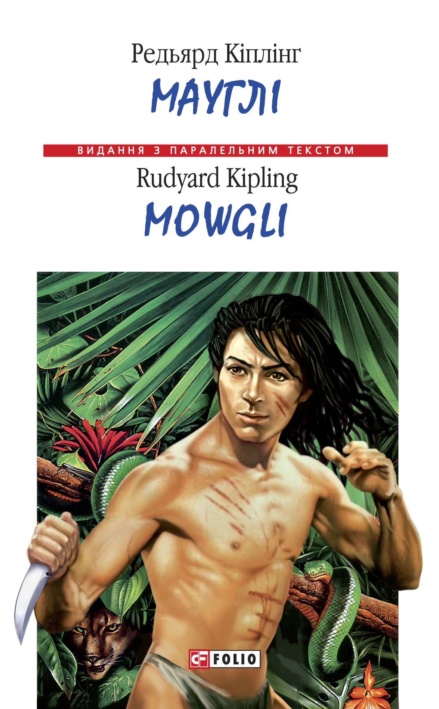 maugli mowgli