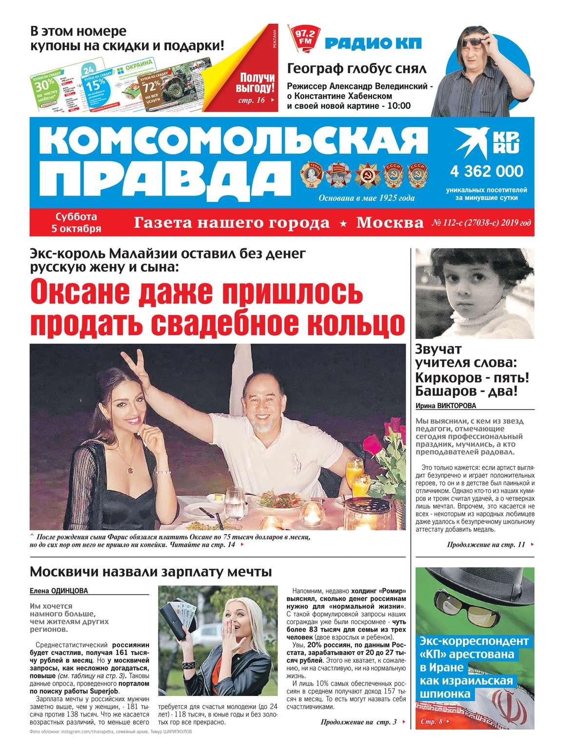 Комсомольская Правда. Москва 112с-2019