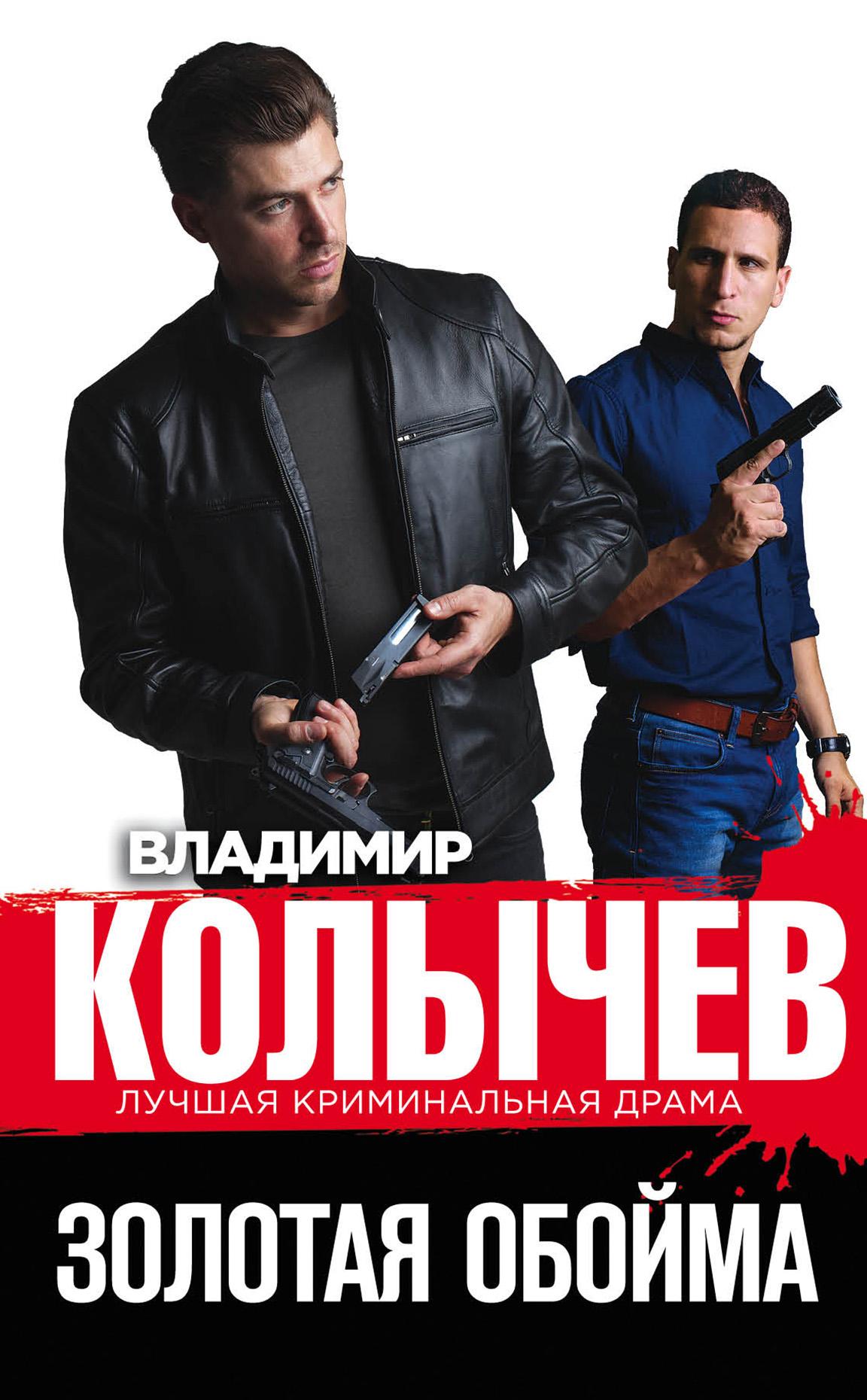 Владимир Колычев Золотая обойма автор не указан служебник