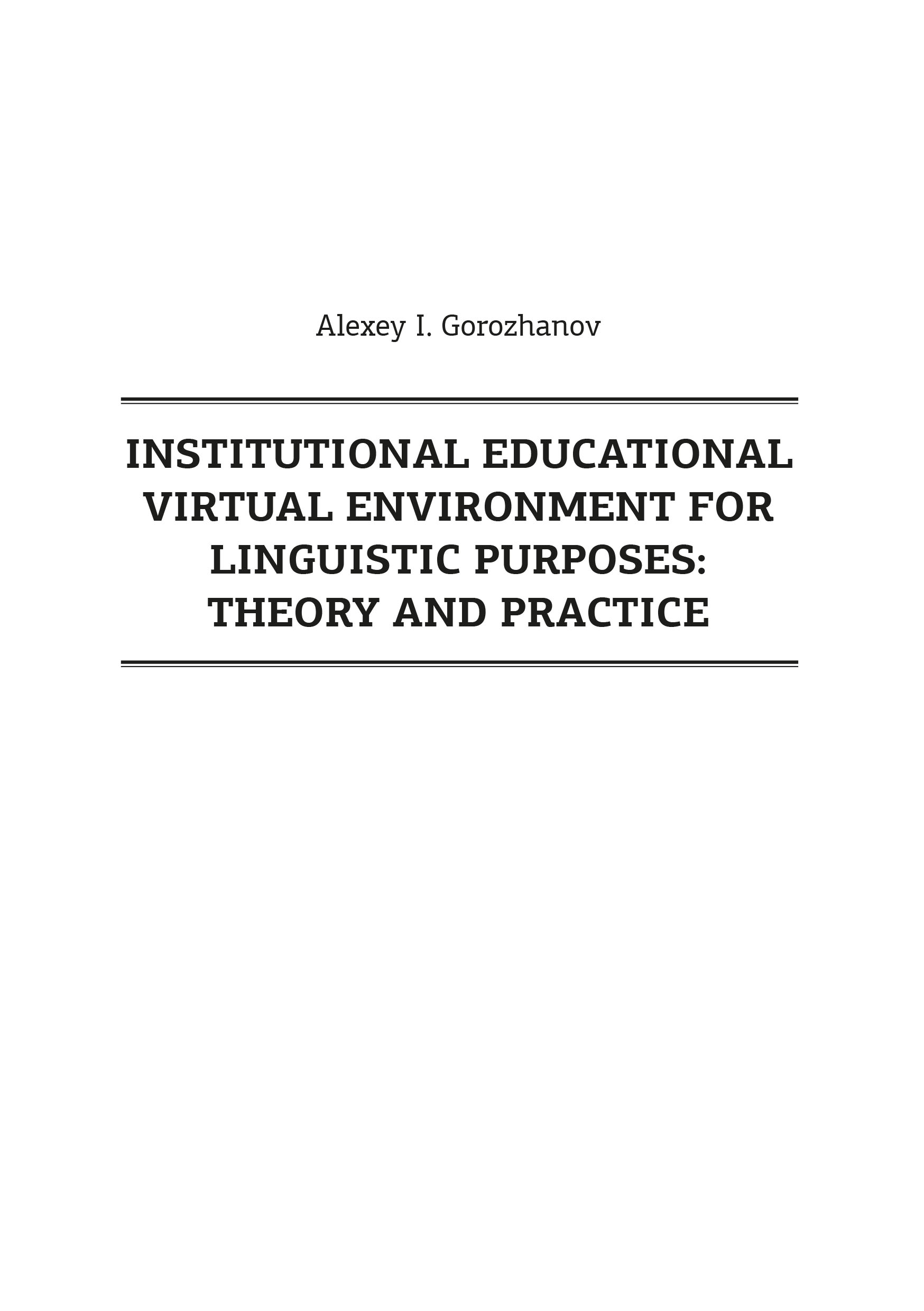 А. И. Горожанов Institutional Educational Virtual Environment for Linguistic Purposes. Theory and Practice