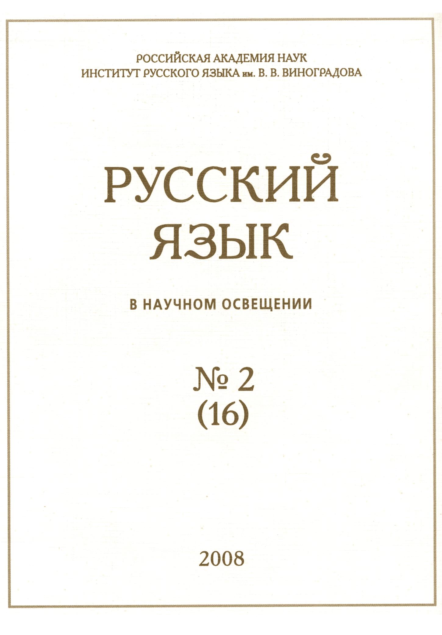 Отсутствует Русский язык в научном освещении №2 (16) 2008