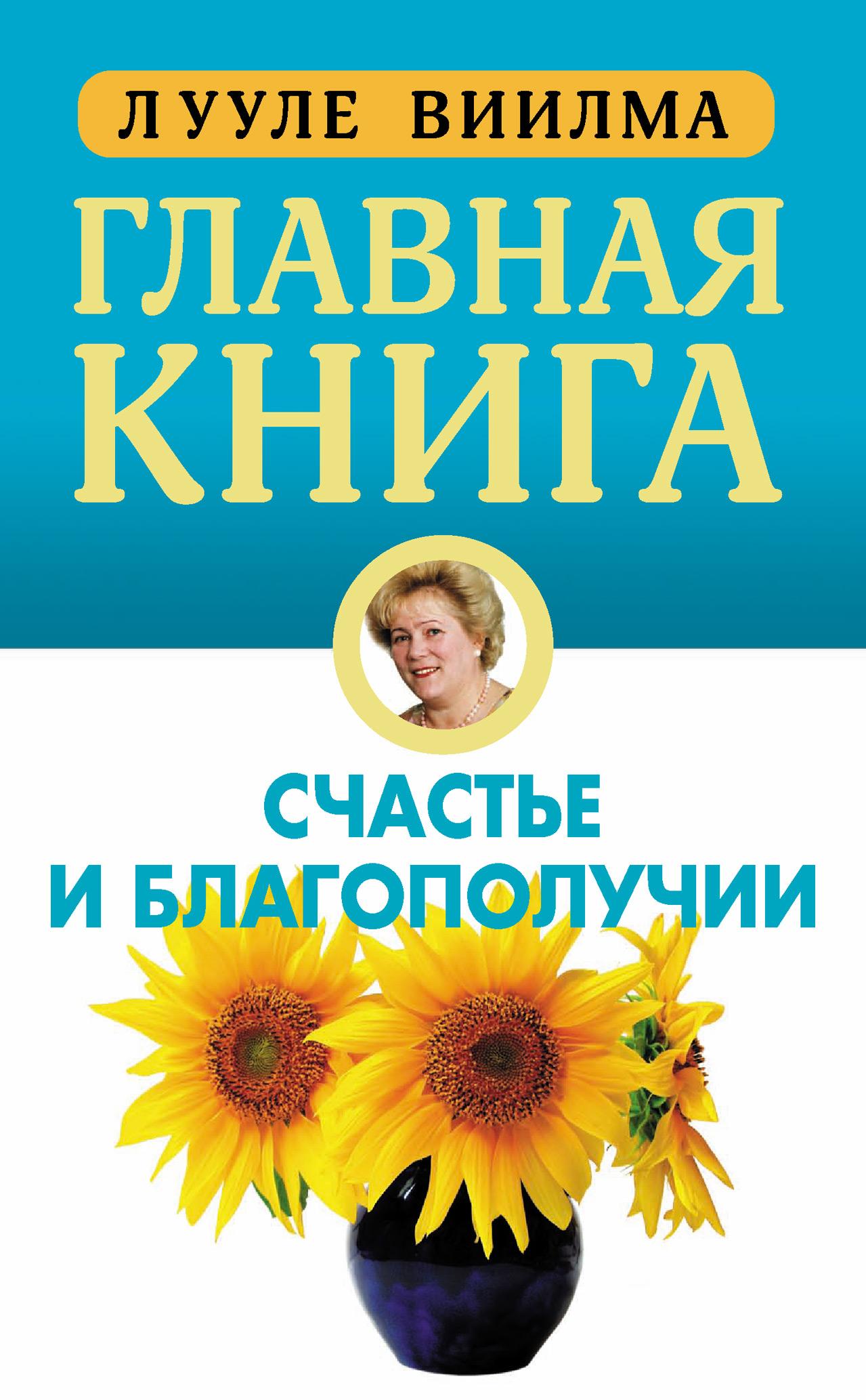 Лууле Виилма Главная книга о счастье и благополучии лууле виилма главная книга о счастье и благополучии