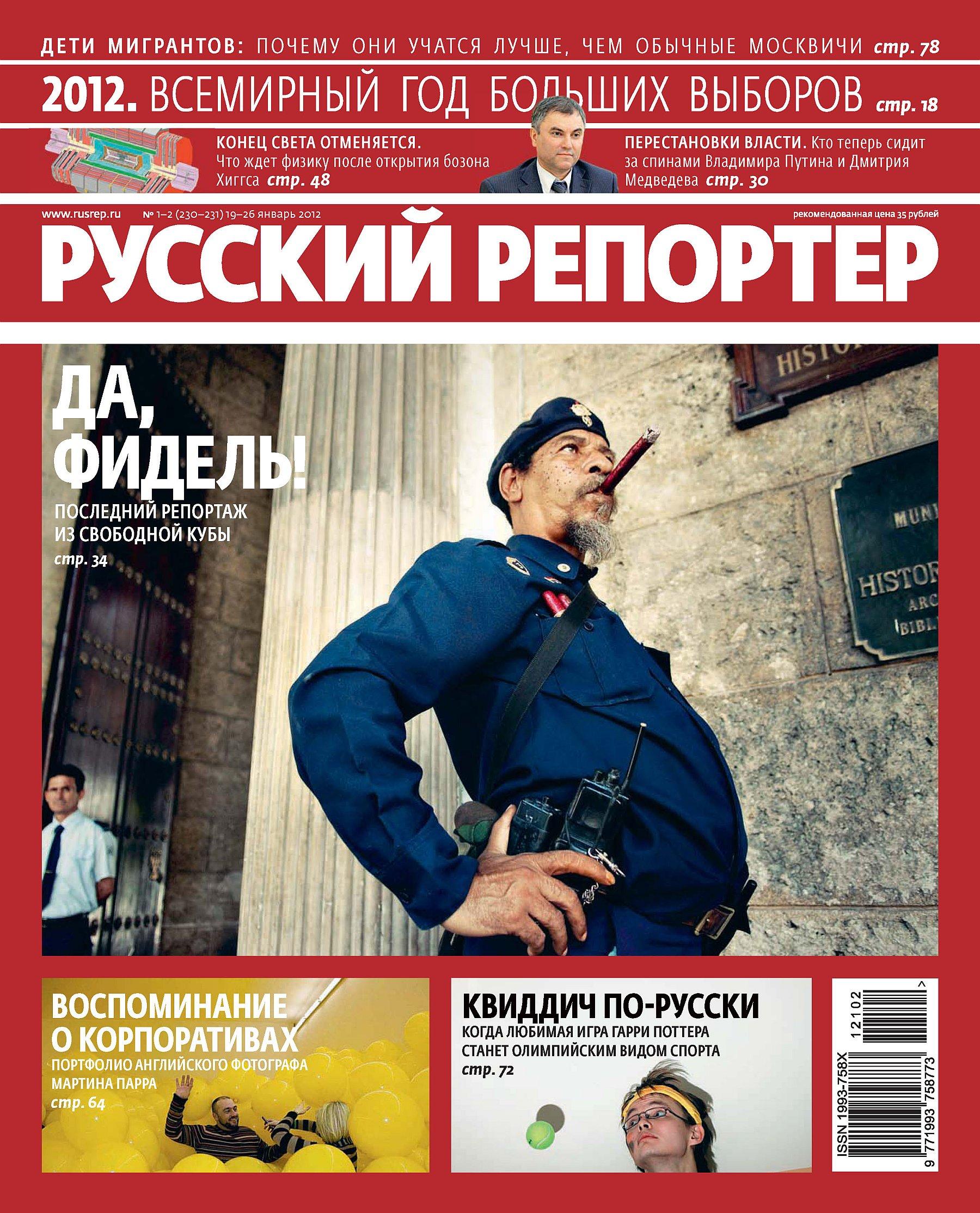Фото - Отсутствует Русский Репортер №01-02/2012 отсутствует русский репортер 15 2012